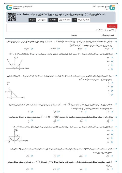 تست کنکور فیزیک (3) دوازدهم تجربی | فصل 3: نوسان و امواج | 3-3 انرژی در حرکت هماهنگ ساده