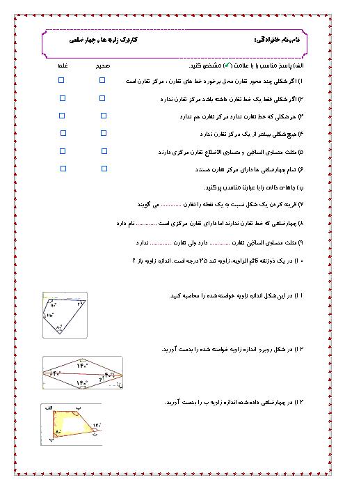 کاربرگ زاویه ها و چهارضلعی ریاضی پنجم ابتدائی + پاسخنامه