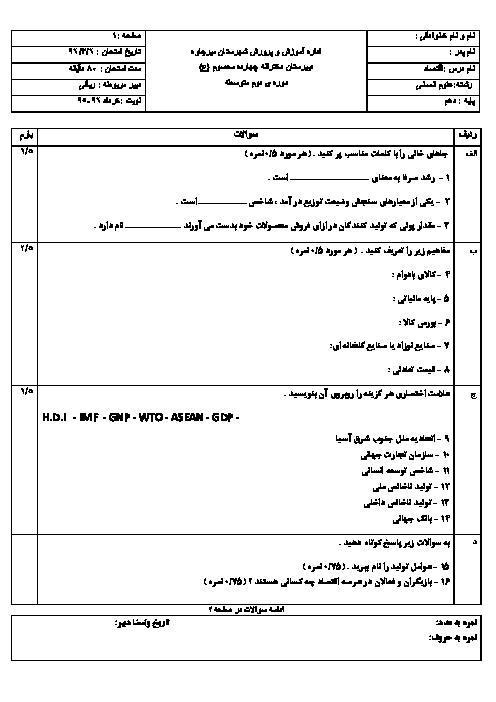 آزمون نوبت دوم اقتصاد دهم دبیرستان چهارده معصوم میرجاوه | خرداد 1396