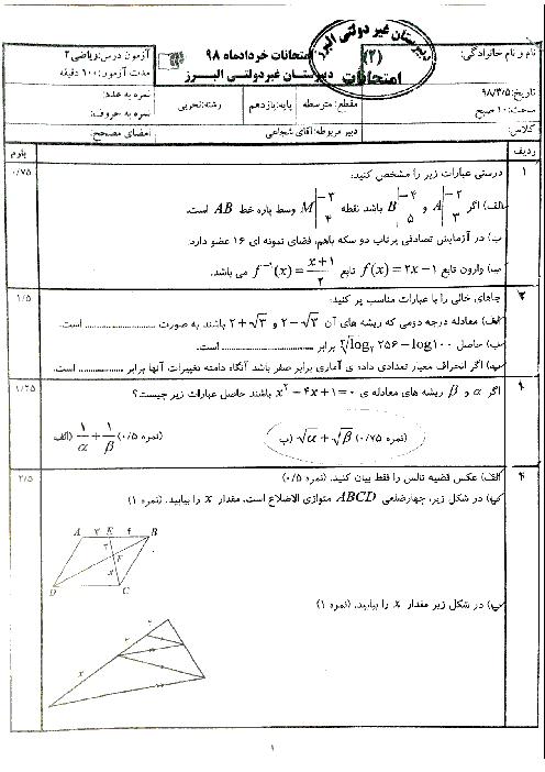 آزمون نوبت دوم ریاضی (2) یازدهم دبیرستان البرز | خرداد 1398
