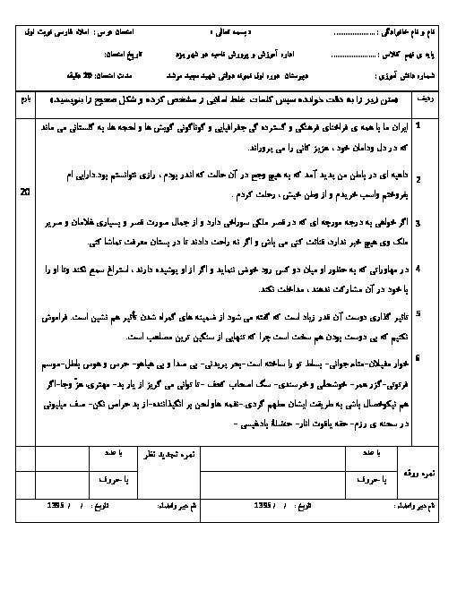 آزمون نوبت اول املای فارسی پایه نهم دبیرستان نمونه دولتی شهید مجید مرشد |  دی 95
