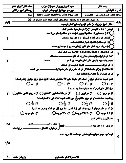 ارزشیابی  ریاضی نهم دبیرستان دکتر بهشتی شهرکرد  | فصل 3: استدلال و اثبات در هندسه