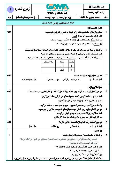 سؤالات امتحان نهایی درس فارسی (3) دوازدهم کلیه رشتهها   دی 1397 + پاسخ