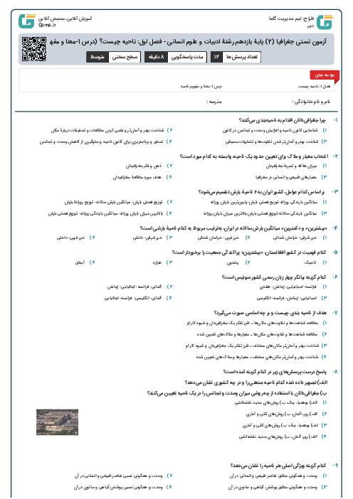 آزمون تستی جغرافیا (2) پایۀ یازدهم رشتۀ ادبیات و علوم انسانی - فصل اول: ناحیه چیست؟ (درس 1-معنا و مفهوم ناحیه)