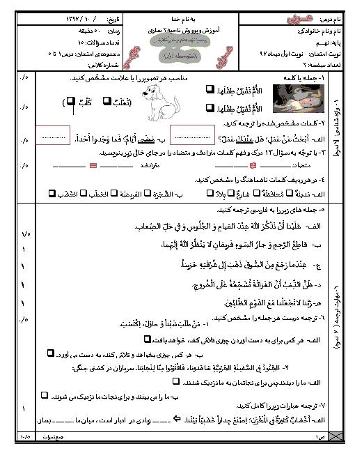 امتحان ترم اول عربی نهم دبیرستان شهید هاشمی | دی 1397