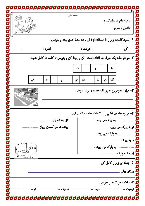 آزمون نوبت اول فارسی سوم دبستان | فصل اول: نهادها تا فصل چهارم: راه زندگي
