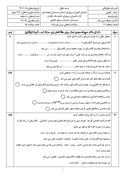 امتحان ترم اول فیزیک (2) یازدهم دبیرستان سیمای فاطمی | دی 1396