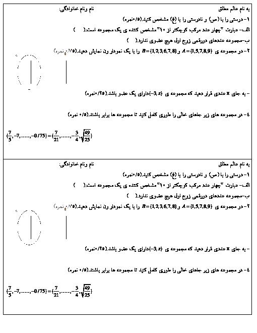 آزمونک ریاضی نهم دبیرستان شهید کمال هیاتیان | فصل اول (درس 1 و 2)
