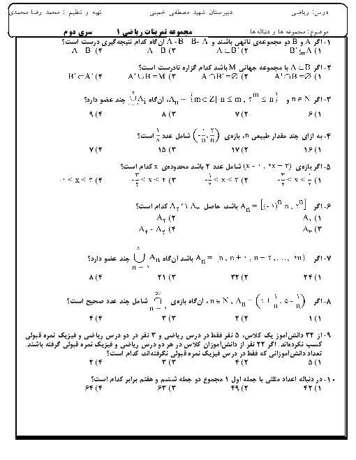 تمرین های تستی ریاضی (1) پایه دهم دبیرستان شهید مصطفی خمینی   فصل 1: مجوعه، الگو و دنباله + کلید