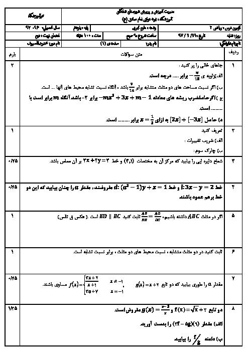 آزمون نوبت دوم ریاضی (2) پایه یازدهم دبیرستان امام صادق (ع)   خرداد 1397