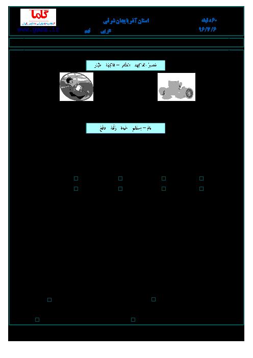 سؤالات و پاسخنامه امتحان هماهنگ استانی نوبت دوم خرداد ماه 96 درس عربی پایه نهم | استان آذربایجان شرقی