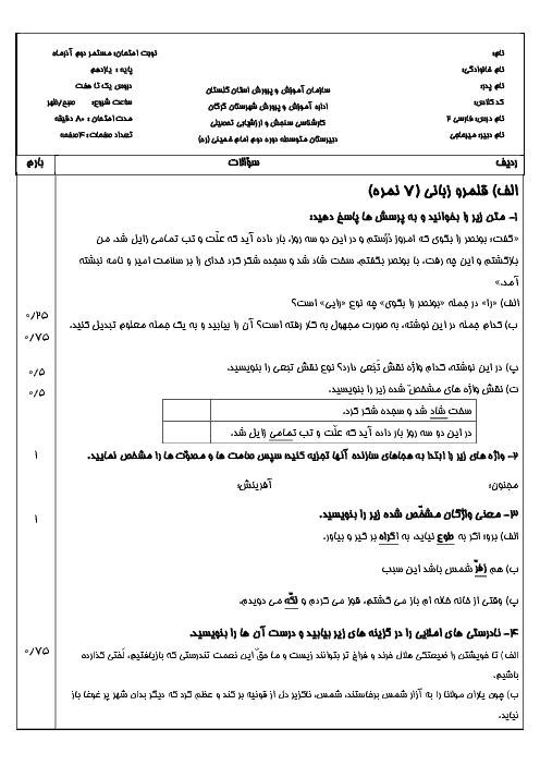 آزمون میان نوبت اول فارسی (2) یازدهم دبیرستان امام خمینی | درس 1 تا 7 + پاسخ