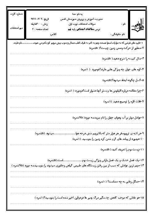آزمون نیمسال اول مطالعات اجتماعی نهم دبیرستان باقرالعلوم | دی 96