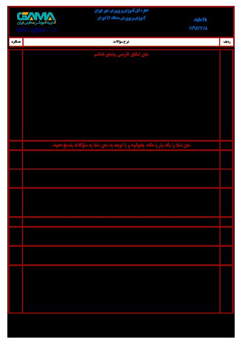 آزمون هماهنگ نوبت دوم املای فارسی ششم منطقه 12 تهران | خرداد 1396 + پاسخ