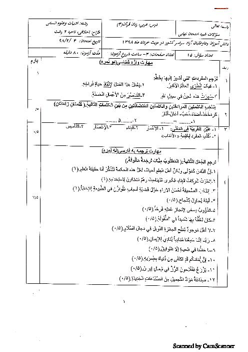 امتحان شبه نهایی عربی (3) دوازدهم انسانی ناحیه دو رشت   اردیبهشت 1398