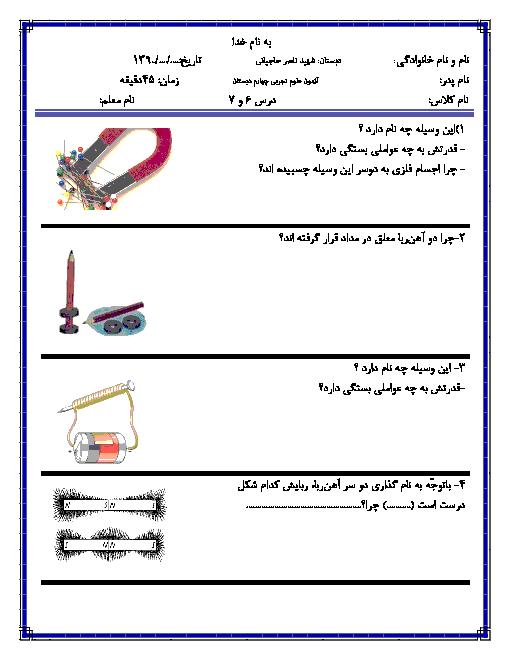 ارزشیابی درس 6 و7 و 9 و 10 علوم چهارم دبستان شهید ناصر حاجیانی