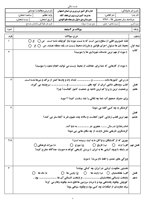 آزمون نوبت دوم مطالعات اجتماعی هفتم دبیرستان علم الهدی | خرداد 1397 + پاسخنامه