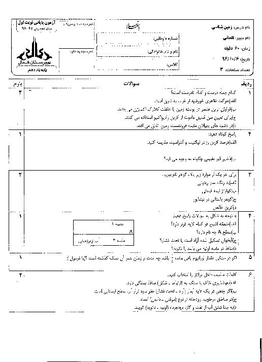 امتحان نوبت اول زمین شناسی یازدهم رشته رياضی و تجربی دبیرستان کمال + پاسخنامه | دی 96