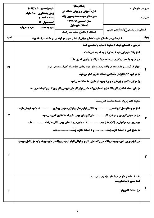 امتحان ترم اول شیمی (2) یازدهم دبیرستان سید محمد یحیوی زاده   دی 1397