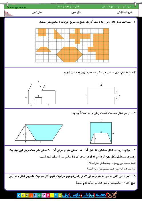 تمرين آموزشي رياضي چهارم دبستان   فصل ششم: محيط و مساحت