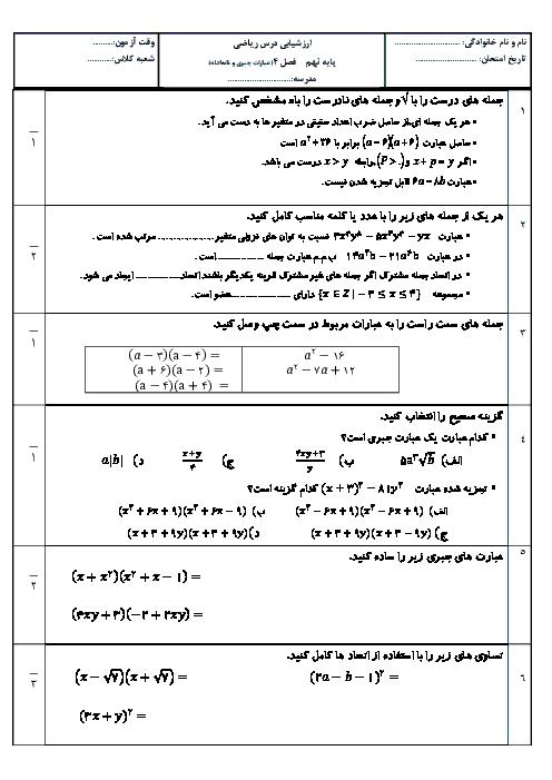 آزمونک ریاضی نهم + جواب | فصل پنجم: عبارتهای جبری