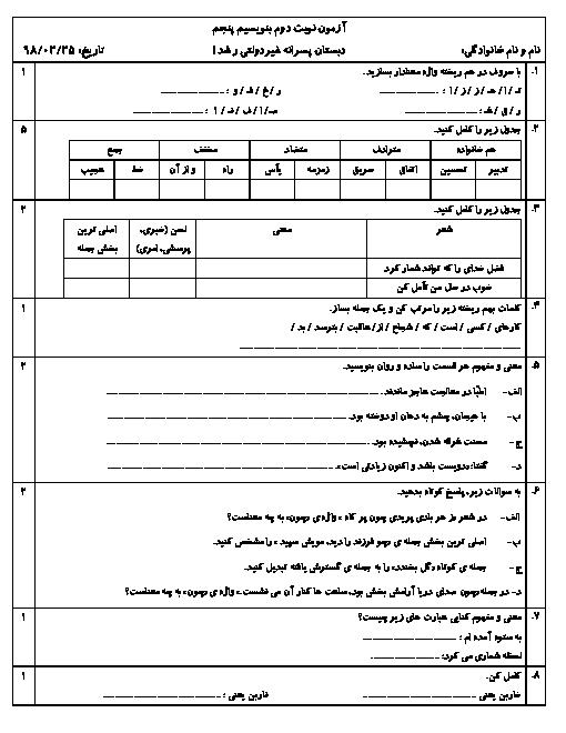 آزمون نوبت دوم فارسی پنجم دبستان رشد زاهدان | اردیبهشت 1398