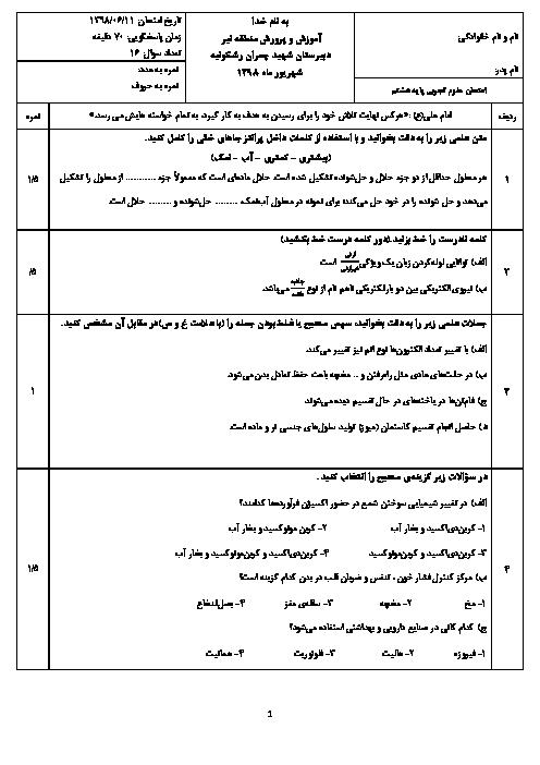 امتحان جبرانی تابستان علوم تجربی هشتم دبیرستان شهید چمران | شهریور 1397