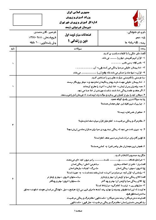 امتحان میان ترم دین و زندگی (1) دهم دبیرستان موحد | آذر 1397 + پاسخ