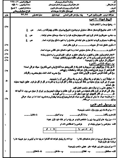 سوالات امتحان نوبت اول علوم و فنون ادبی (2) یازدهم رشته ادبیات و علوم انسانی دبیرستان دخترانۀ ریحانه | دیماه 96