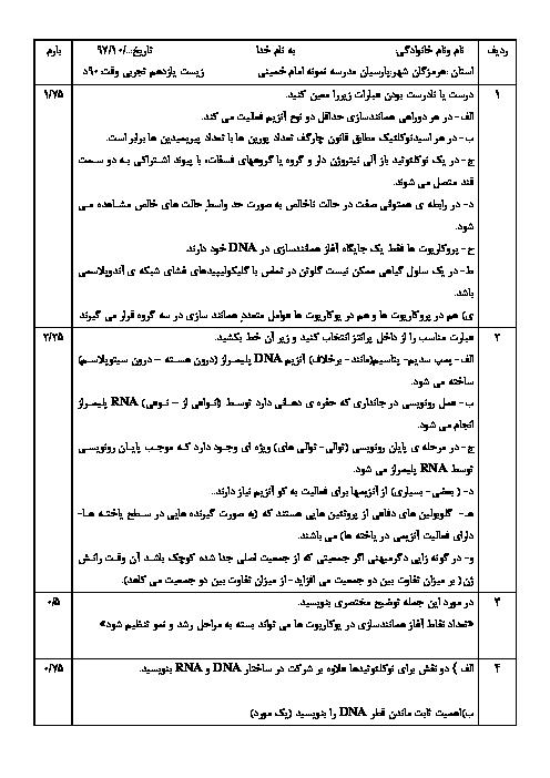 امتحان ترم اول زیست شناسی یازدهم دبیرستان امام خمینی پارسیان | دی 1397