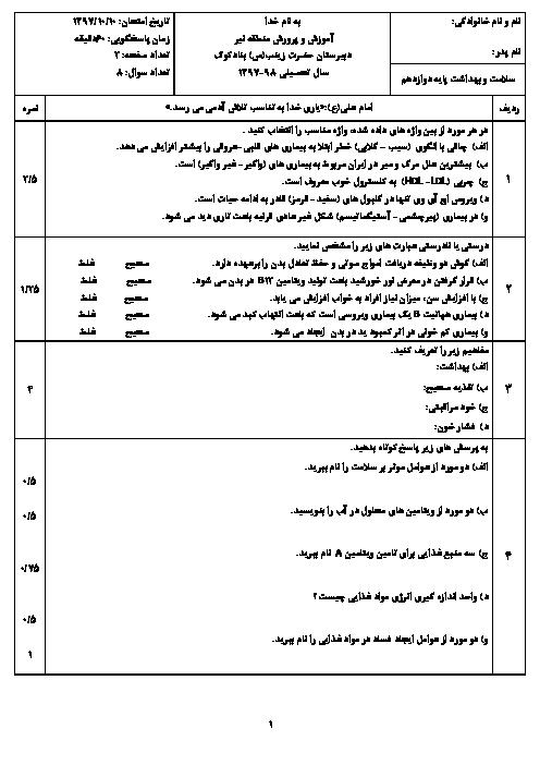 آزمون نوبت اول سلامت و بهداشت دوازدهم دبیرستان حضرت زینب نیر   دی 1397
