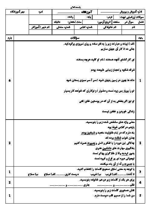 آزمون نوبت اول ادبیات فارسی هفتم | ستایش تا درس 9: نصیحت امام (ره)، شوق خواندن
