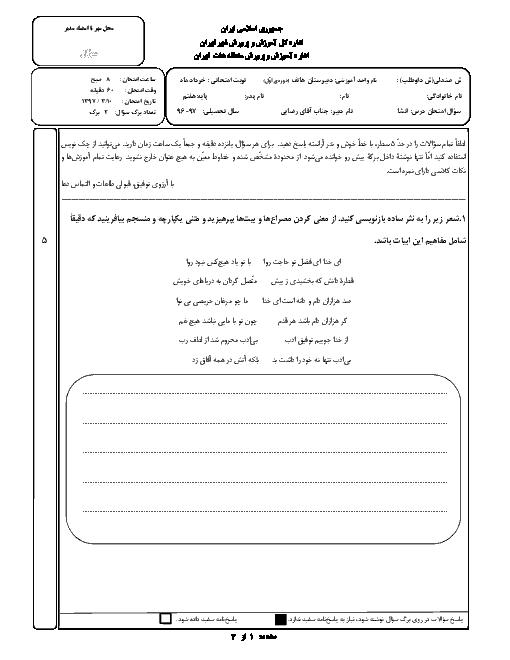 سوالات امتحان نوبت دوم انشا پایه هفتم مدرسه هاتف | خرداد 1397
