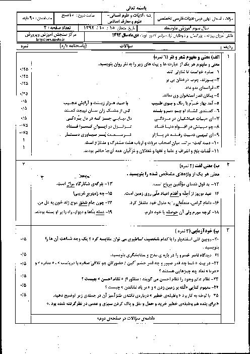 سوالات امتحان نهایی ادبیات فارسی تخصصی با پاسخنامه | دی ماه 1392