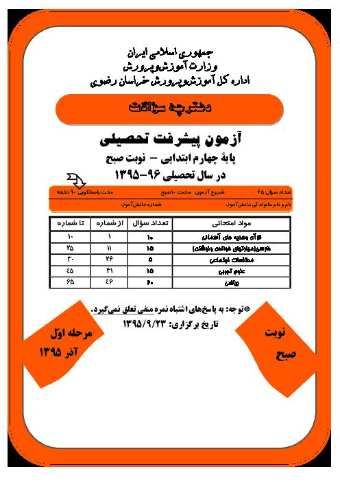 آزمون پیشرفت تحصیلی پایه چهارم دبستان استان خراسان رضوی با پاسخ | نوبت صبح مرحله اول 96-95