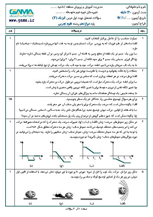 نمونه سوال امتحان نوبت اول فیزیک (3) دوازدهم رشته تجربی | سری 3 + پاسخ