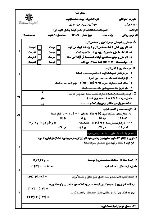 آزمون نوبت اول ریاضی هفتم دبیرستان استعدادهای درخشان شهید بهشتی بابل | دیماه 94