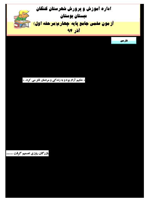 آزمون علمی جامع پایهی چهارم ابتدائی دبستان بوستان کنگان | آذر 94