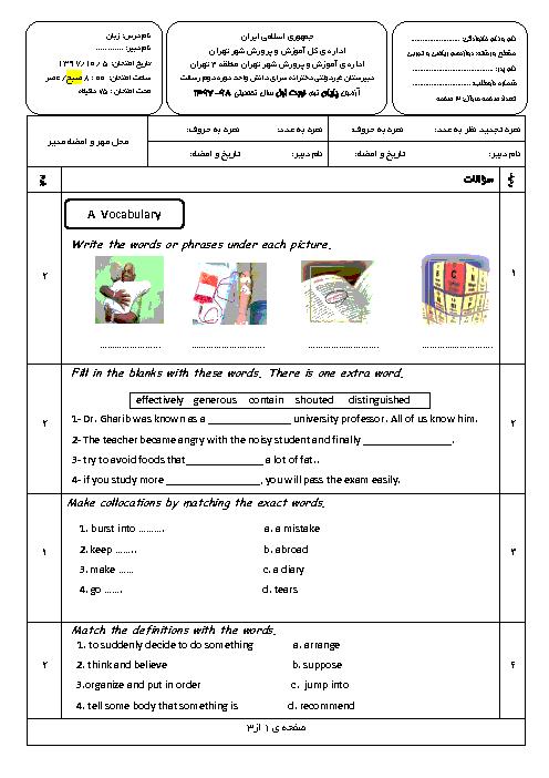 سوالات و پاسخ تشریحی امتحانات ترم اول زبان انگلیسی (3) دوازدهم مدارس سرای دانش | دی 97