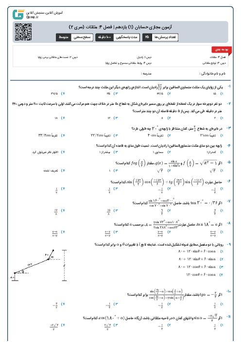 آزمون مجازی حسابان (1) یازدهم | فصل 4: مثلثات (سری 2)