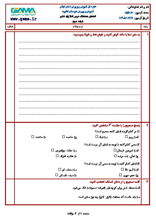 آزمون نوبت املای دوم فارسی ششم هماهنگ لنگرود | خرداد 1398 + جواب