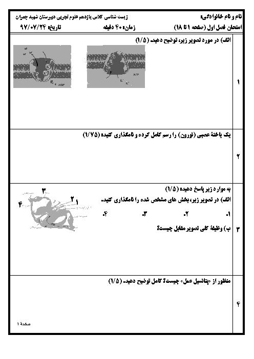 آزمونک فصل های 1 تا 5 زیست شناسی (2) یازدهم دبیرستان شبانه روزی شهید چمران