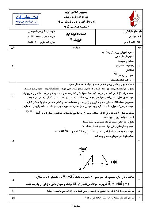 امتحان نوبت اول فیزیک (3) رشته علوم تجربی دوازدهم دبیرستان موحد | دی 1397