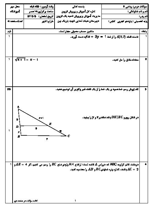 آزمون نوبت دوم ریاضی (2) پایه یازدهم دبیرستان شهید مرتضی باریک بین | خرداد 1397