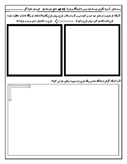 آزمون نوبت اول فرهنگ و هنر نهم مدرسه سید مصطفی خمینی جاورده | دی 1397