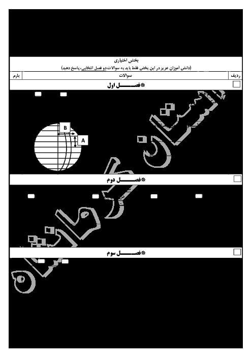 سوالات امتحان هماهنگ نوبت دوم مطالعات اجتماعی پایه نهم - استان کرمانشاه خردادماه 1397 + پاسخنامه تشریحی