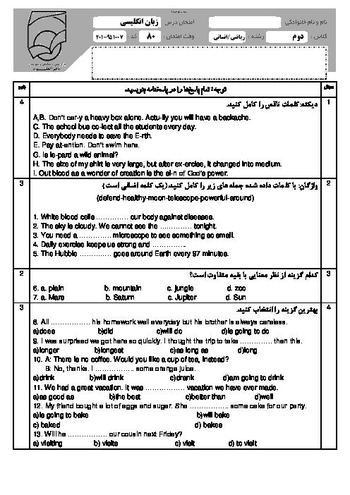 سوالات امتحان نوبت اول زبان انگلیسی (1) پایه دهم مشترک همه رشته ها با پاسخ | دبیرستان غیر دولتی باقرالعلوم تهران- دی 95