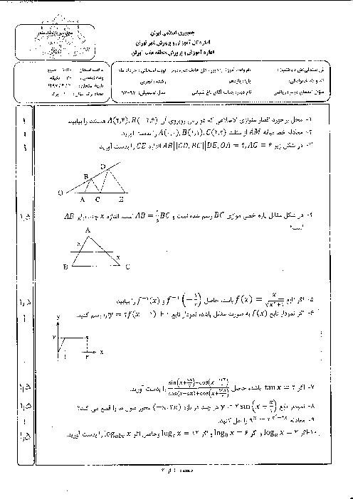 سوالات امتحان نوبت دوم ریاضی (2) پایه یازدهم دبیرستان غیرانتفاعی هاتف | خرداد 1397