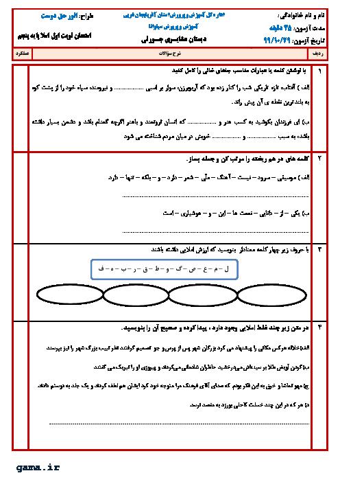 آزمون نوبت اول املای فارسی پنجم دبستان جورنی | دی 1399