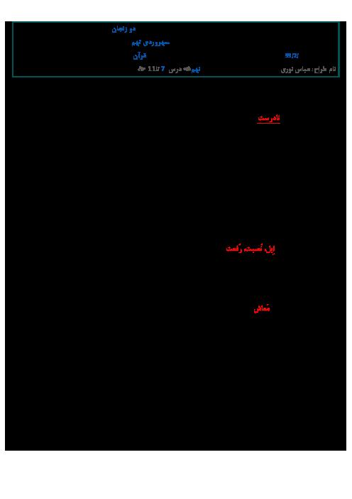 ارزشیابی تستی قرآن نهم مدرسه شبانه روزی سهروردی | درس 7 تا 11